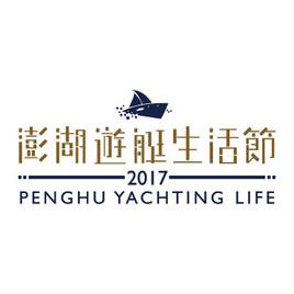 <p>2017澎湖遊艇生活節-亞果遊艇船隊船艇參觀票券索取</p>