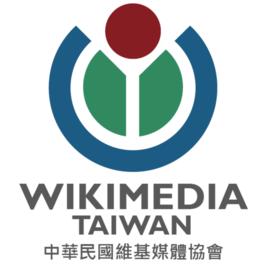 台灣維基媒體協會