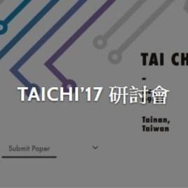 2017臺灣人機互動研討會