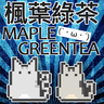 綠茶の gravatar icon