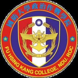 國防大學政治作戰學院新聞系