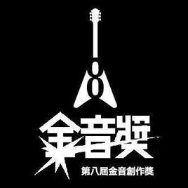 <p>前行政院新聞局為鼓勵流行音樂創作,自99年起創辦「金音創作獎」,金音創作獎是金曲獎之外的另一項音樂大獎,與金曲獎的區別是,金音創作獎的目標鎖定在尋找新世代台灣音樂的創作力,故獎項設計有多項突破與創新,除了設置單曲獎項並接受數位發表的音樂作品外,同時衡酌國內音樂生態創設搖滾、民謠、電音、爵士、嘻哈及風格類型等6大類不同樂風的獎項,讓金音創作獎能涵跨更多元之樂風種類。另外,為順應流行音樂的發展趨勢,設置「最佳現場演出獎」及「最佳樂手獎」;獎勵海外華語創作,設置「海外創作音樂獎」。</p>  <p>行政院組織再造後,由文化部影視及流行音樂產業局(影音局)承接續辦金音創作獎。影視局表示,台灣作為華語流行音樂的龍頭,但近幾年來大陸市場崛起,亞洲鄰近國家也紛紛以流行音樂作為推動文創產業的要項,因此政府在面臨新的局勢時,扶植產業發展必須要有策略性的思考與作為。影視局指出,台灣本身市場規模雖不大,但卻有豐沛的創作能量,更是培育傑出藝人的基地,因此,發展台灣成為流行音樂創意與創作中心,將是當前首要目標,在這種背景下,才有音樂創作獎項的誕生。影音局進一步強調,將來金曲獎與金音獎的目標定位,是政府致力於把金曲獎提升為明星級、國際化的音樂獎項,而金音獎則是培植創作人才的搖籃,發展多元音樂類型,奠定臺灣華語流行音樂創作中心的地位,透過獎項的擴大辦理,激發更多元、前衛、不受既有模式框架的音樂創作元素,期待注入更多嶄新的音樂創作能量,引領臺灣音樂開創新視野。</p>