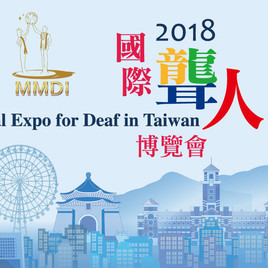2018台灣國際聾人博覽會/2018 International Expo for Deaf in Taiwan