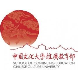 中國文化大學推廣教育部