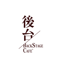 後台 Backstage Café