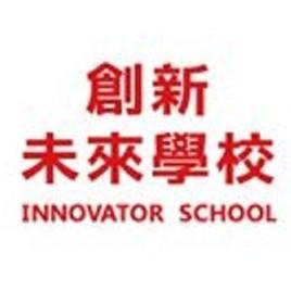 創新未來學校