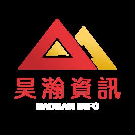 昊瀚資訊股份有限公司