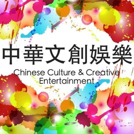 中華文創娛樂股份有限公司