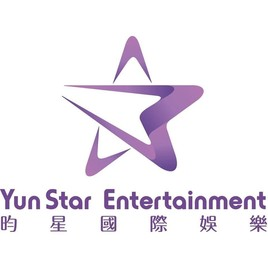 昀星國際娛樂有限公司