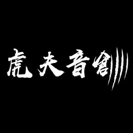 虎夫音創工作室