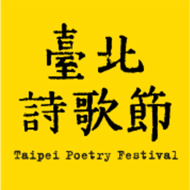 2018臺北詩歌節