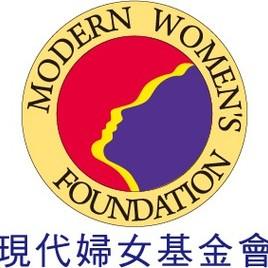 財團法人現代婦女教育基金會