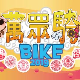 萬眾騎BIKE  自行車運動