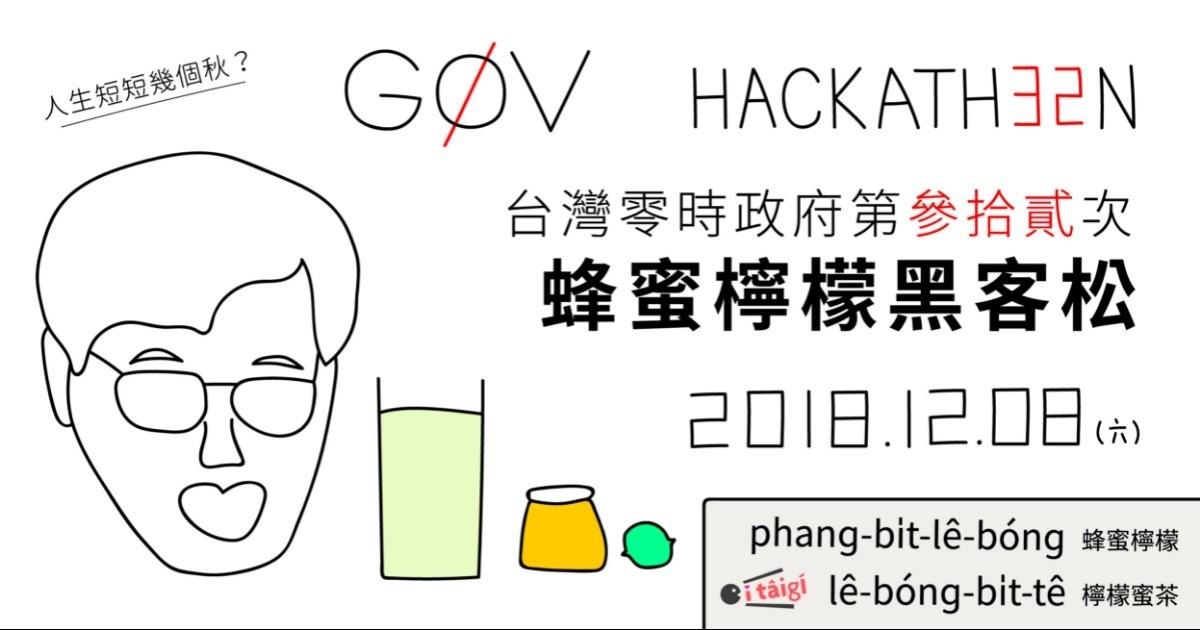 Event cover image for g0v hackath32n | 台灣零時政府第参拾貳次蜂蜜檸檬黑客松