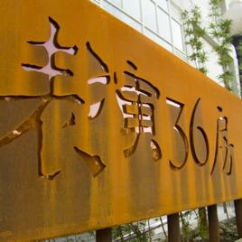 永安藝文館-表演36房