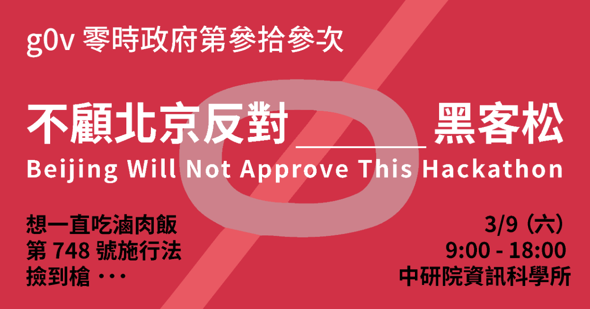 Event cover image for g0v hackath33n | 台灣零時政府第參拾參次不顧北京反對___黑客松