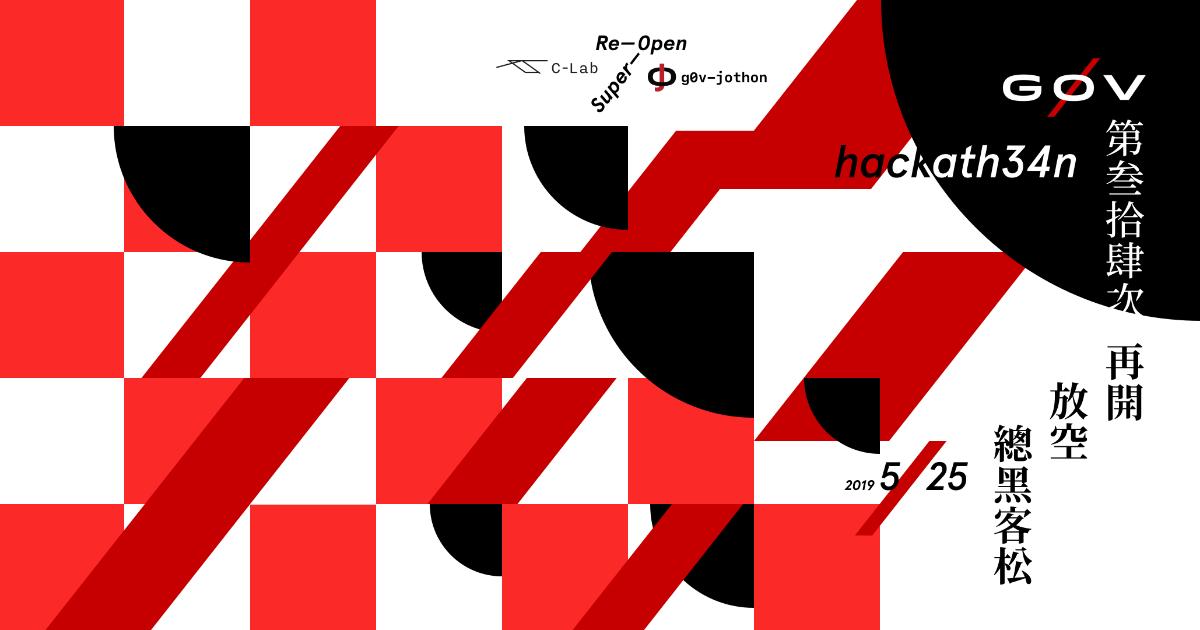 Event cover image for g0v hackath34n | 台灣零時政府第參拾肆次再開放空總黑客松