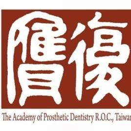 中華民國贋復牙科學會 (APD ROC)