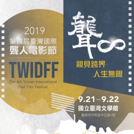 臺灣國際聾人電影節
